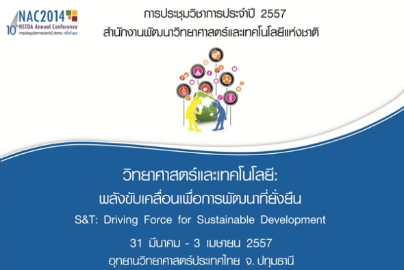 NAC2014-Banner