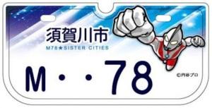 Japanese-plate2