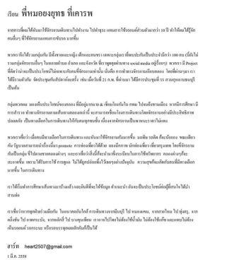 ที่มา https://www.facebook.com/BangkokBicycle/photos/a.252384084777882.82266.246501942032763/1078456425503973/?type=1