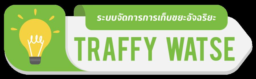 traffy-watse-10
